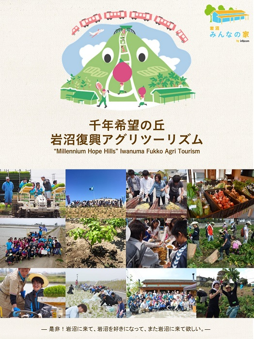 agritourism_HP
