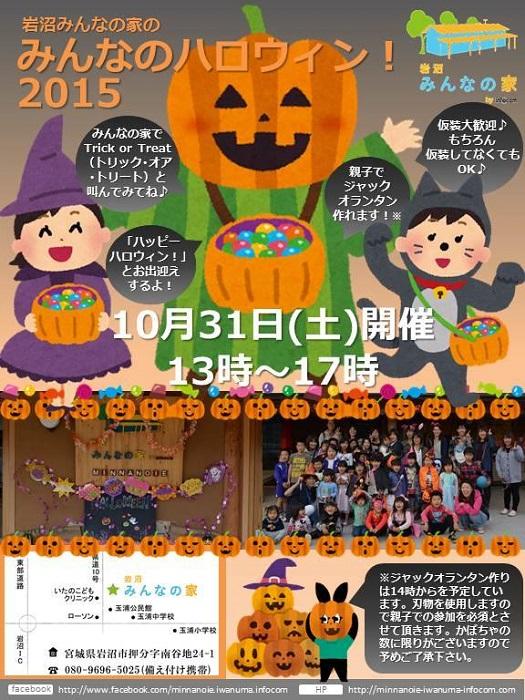 10月31日(土)みんなのハロウィン!開催!