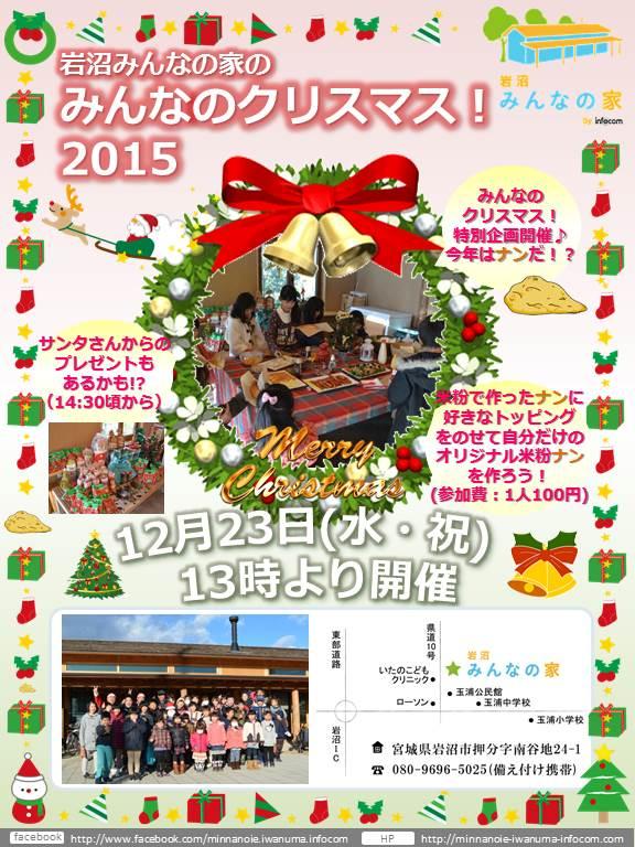 12月23日(水・祝)みんなのクリスマス!開催します!