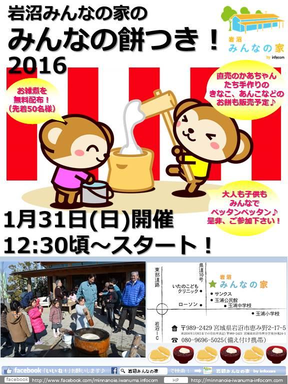 1月31日(日)みんなの餅つき!開催します