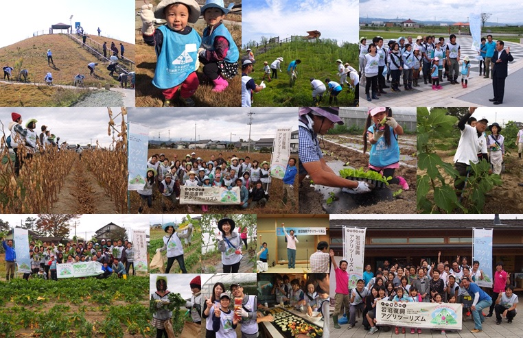 4月23日(土)【2016年度】第1回「千年希望の丘」岩沼復興アグリツーリズム開催します!