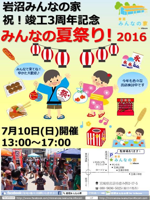 7月10日(日)竣工3周年記念♪みんなの夏祭り!開催します!