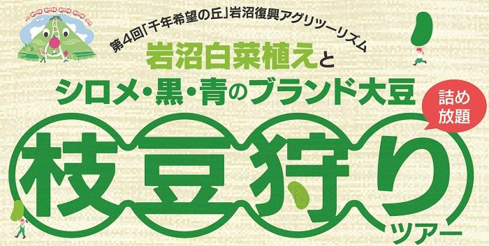 枝豆狩りTOP画像