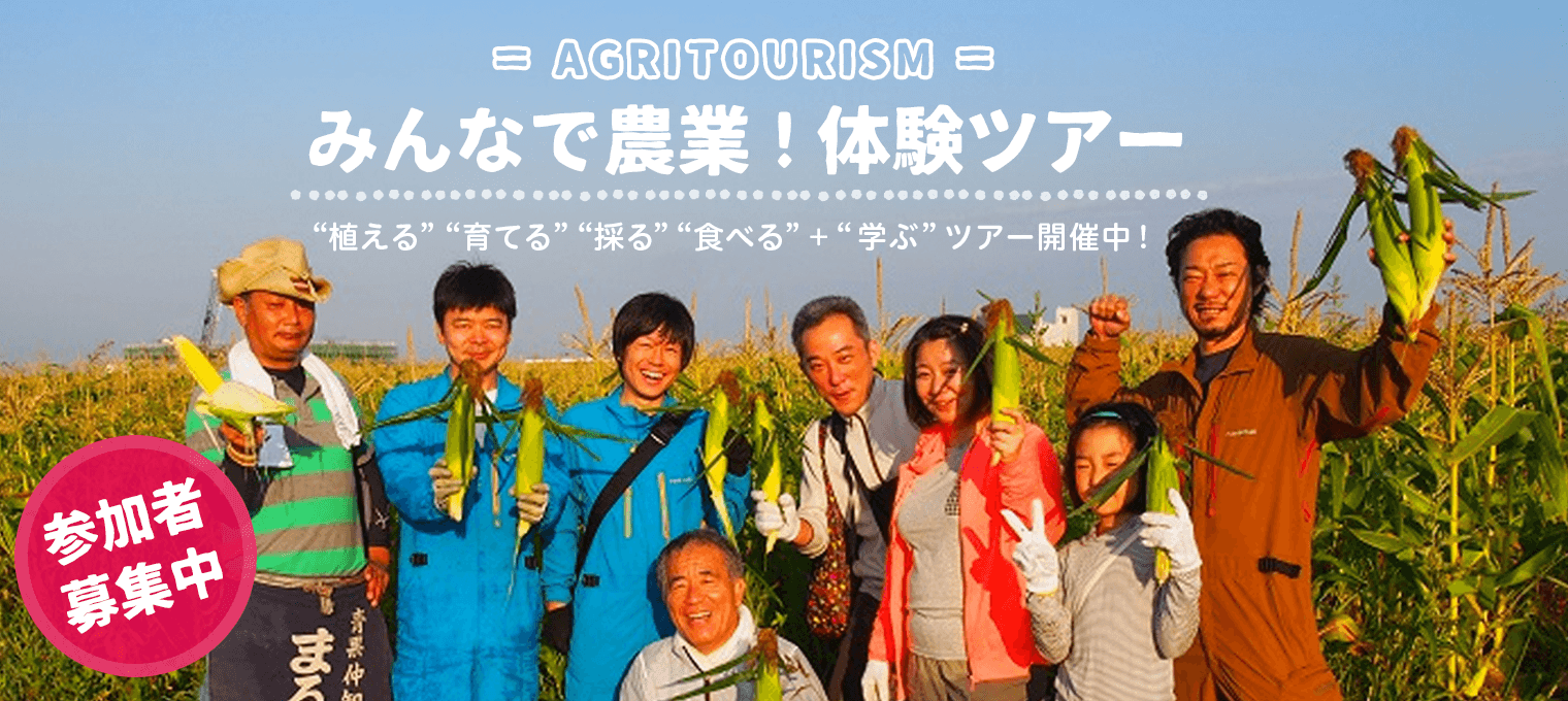 みんなで農業!体験ツアー