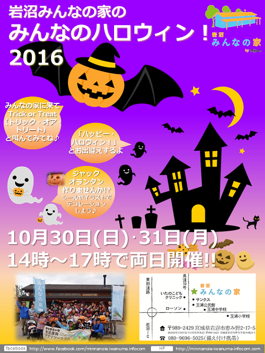 10月30日(日)・31(月)の両日、みんなのハロウィン!開催します!