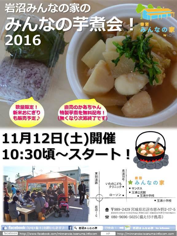 11月12日(土)みんなの芋煮会!2016開催します!