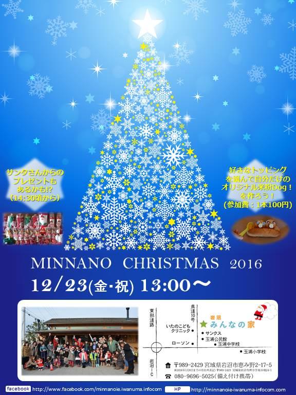 12月23日(金・祝)みんなのクリスマス!開催します!