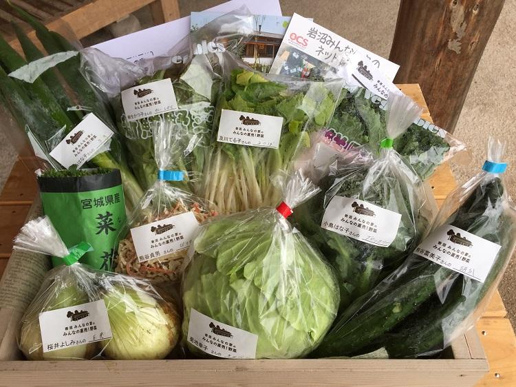 4月1日(土)出荷:みんなの直売!野菜詰め合わせはコチラ!