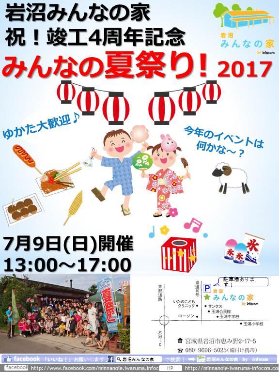 7月9日(日)竣工4周年記念♪みんなの夏祭り!開催します!