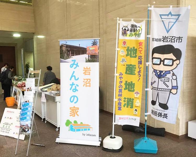 6月5-9日(月-金)「食材王国みやぎ」市町村等地場産品展示即売会に出店します。
