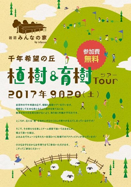 9月2日(土)「千年希望の丘」植樹&育樹TOUR2017開催決定!