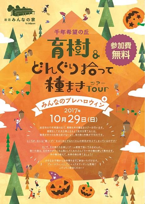 10月29日(日)「千年希望の丘」育樹&どんぐり拾って種まきTOUR+みんなのプレハロウィン♪参加募集!