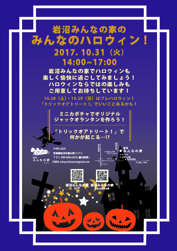 みんなのハロウィン!開催!今年は28日(土)、29日(日)、31日(火)にトリックオアトリート!