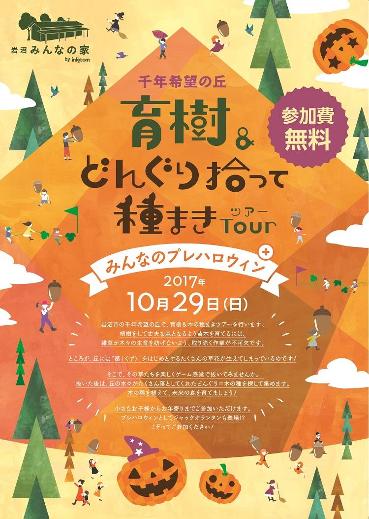 TOUR1029