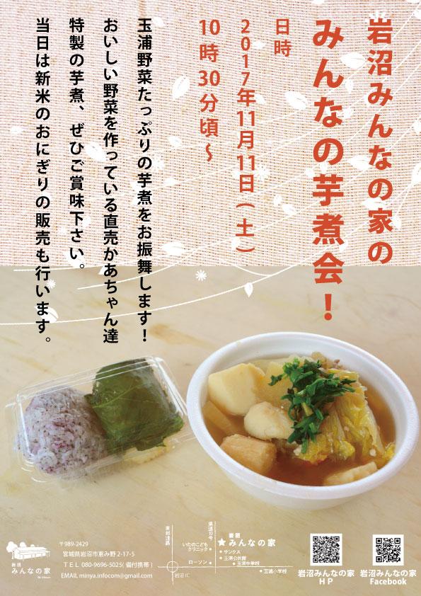 【みんなの芋煮会!】今年は11月11日(土)に開催です!