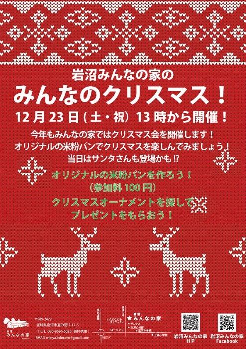 【みんなのクリスマス!】12月23日(土・祝)開催!