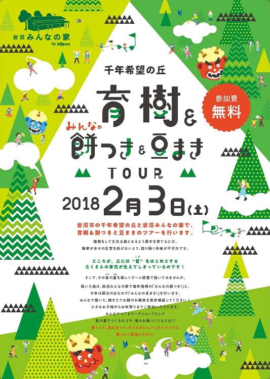 2月3日(土)「千年希望の丘」育樹&「みんなの餅つき&豆まき!」+ワークショップTOUR♪開催