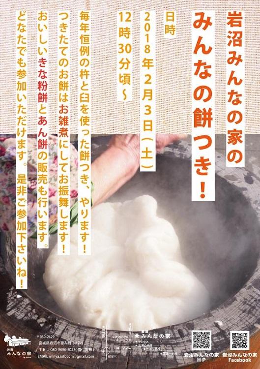 【みんなの餅つき!】今年は2月3日(土)に開催です!