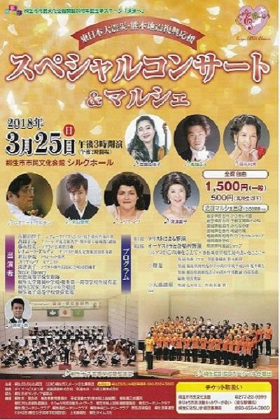 [レポート]3/25㈰ 東日本大震災・熊本地震復興応援 スペシャルコンサート&マルシェ@桐生市
