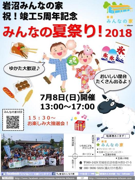 7月8日(日)竣工5周年記念♪みんなの夏祭り!開催します!