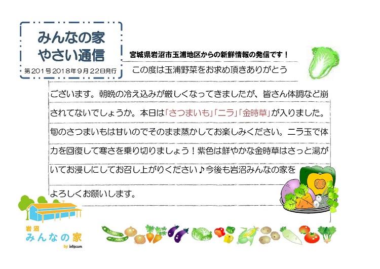 玉浦やさい通信_20180922