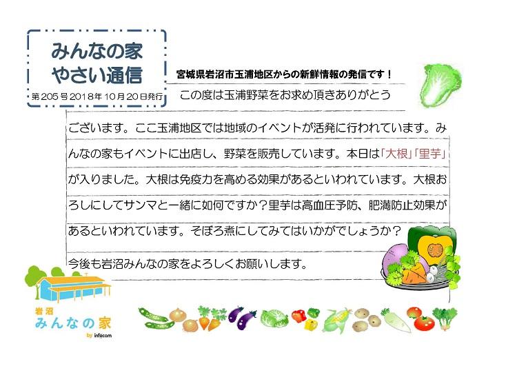 玉浦やさい通信_20181020