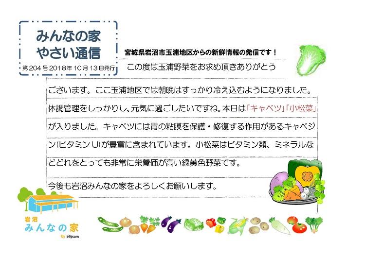 玉浦やさい通信_20181013.pdf