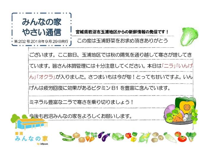 玉浦やさい通信_20180929