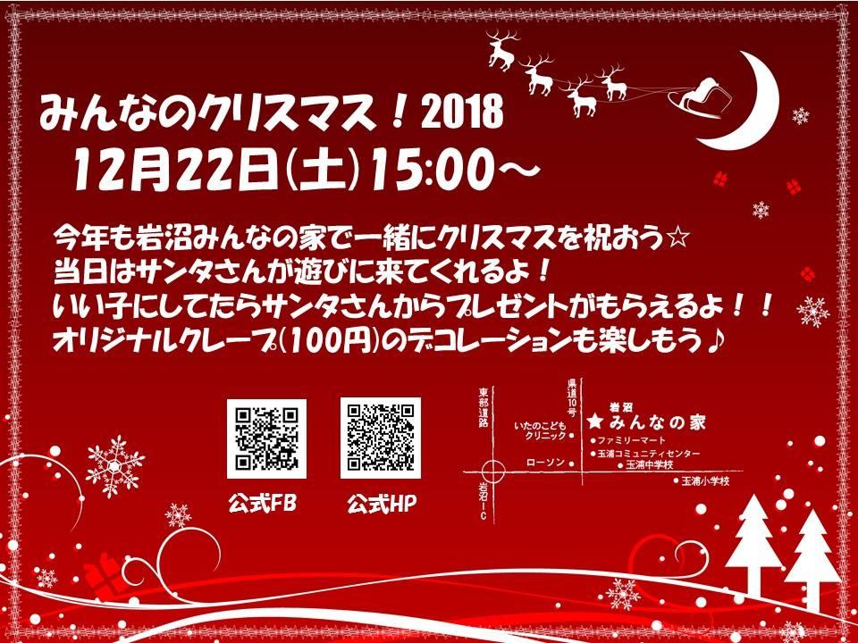 【みんなのクリスマス!2018】12月22日(土)15:00から開催!!