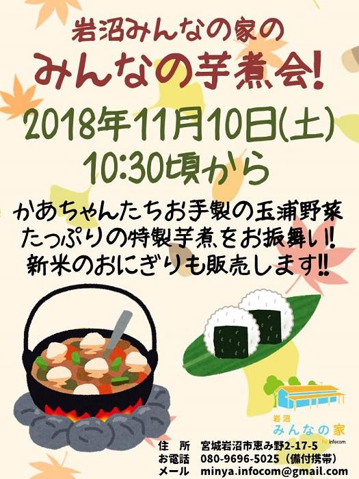 【みんなの芋煮会!】11月10日(土)10:30から開催です!