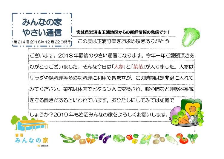 玉浦やさい通信_20181222