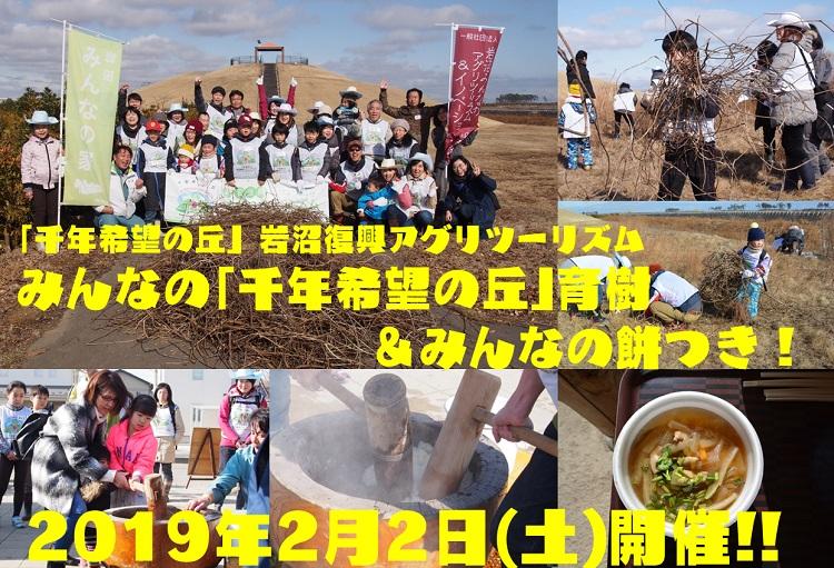 2019年2月2日(土)みんなの「千年希望の丘」育樹&みんなの餅つき!ツアー開催決定!!★