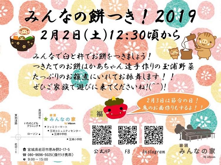 【みんなの餅つき!】2月2日(土)に開催します!!