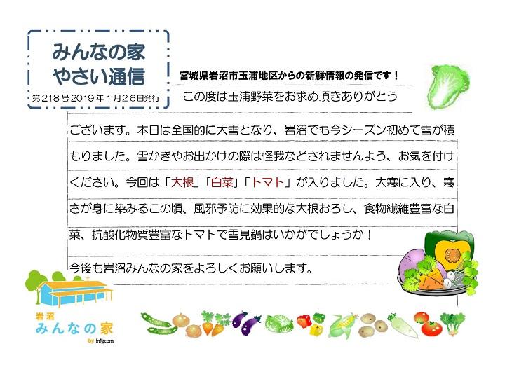 玉浦やさい通信_20190126
