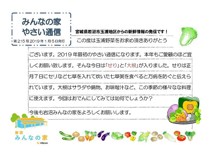 玉浦やさい通信_20190105
