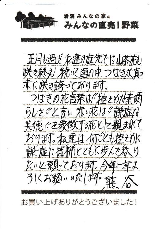 comment_20190119