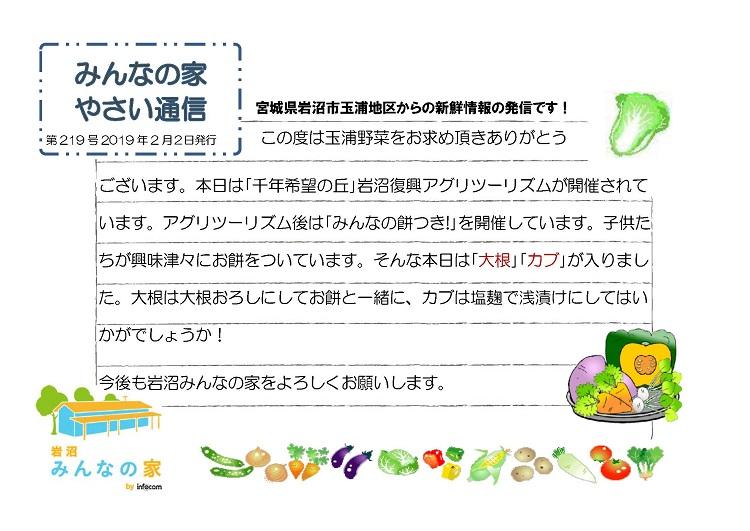 玉浦やさい通信_20190202