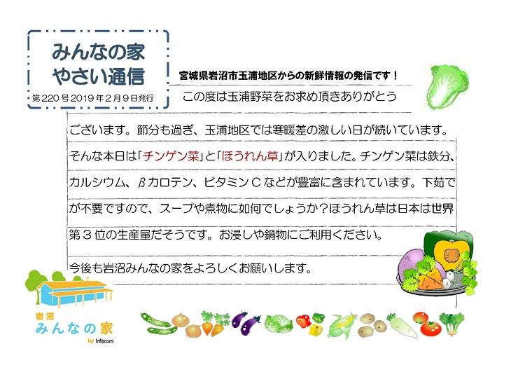玉浦やさい通信_20190209