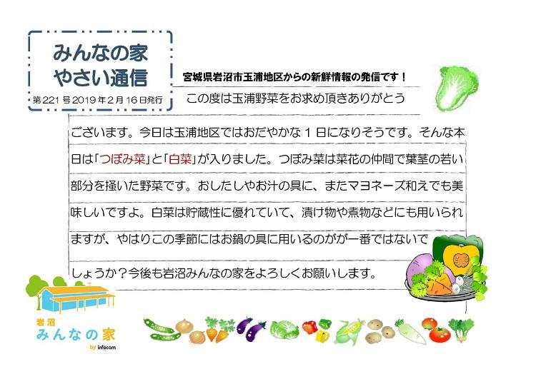 玉浦やさい通信_20190216