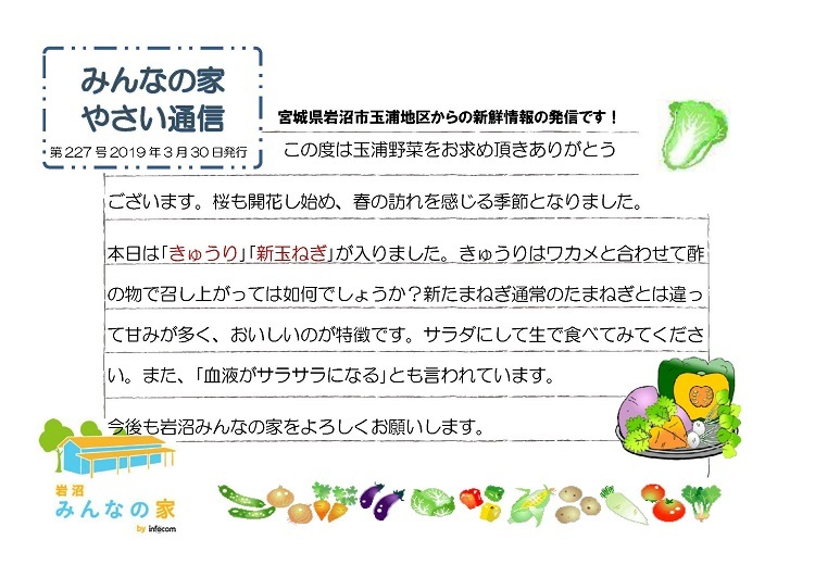 玉浦やさい通信_20190330