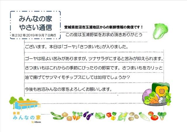 野菜通信1