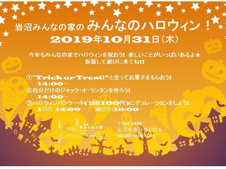 みんなのハロウィン!開催!10月31日(木)にトリックオアトリート!