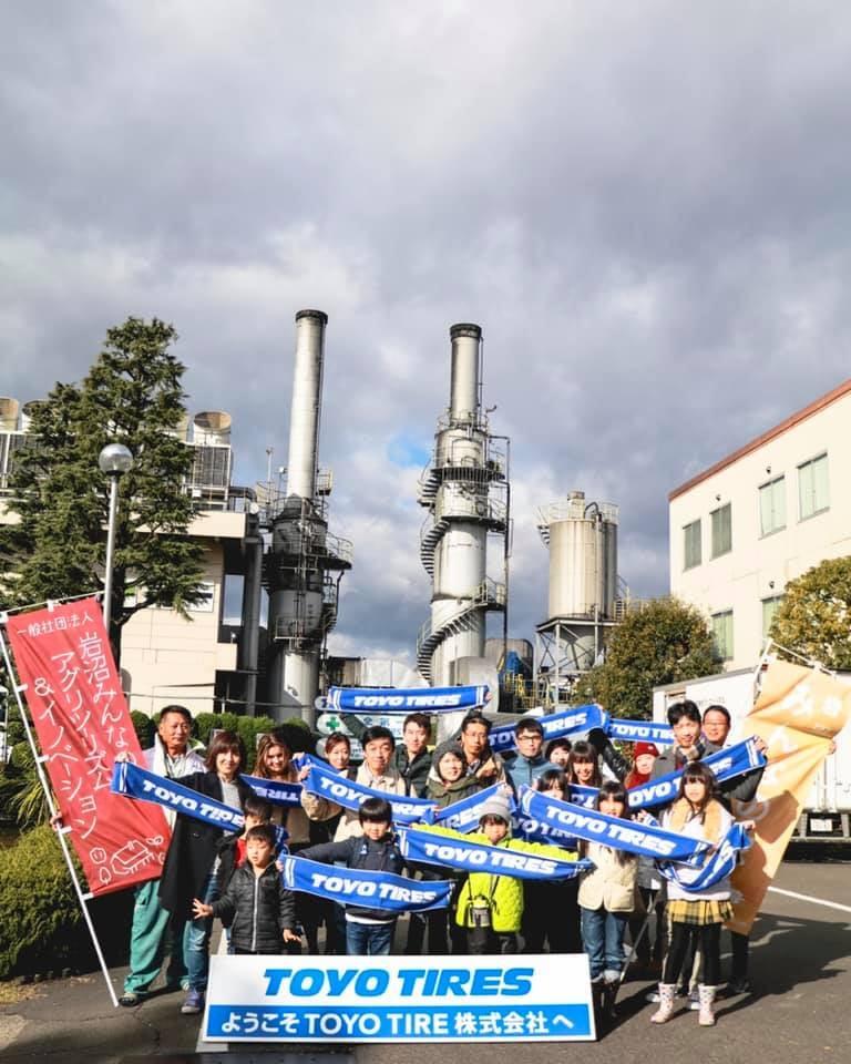 [レポート]岩沼復興アグリツーリズム~TOYO TIRES 宮城のおいしい!たのしい!おすそわけキャンペーン当選者対象ツアー~