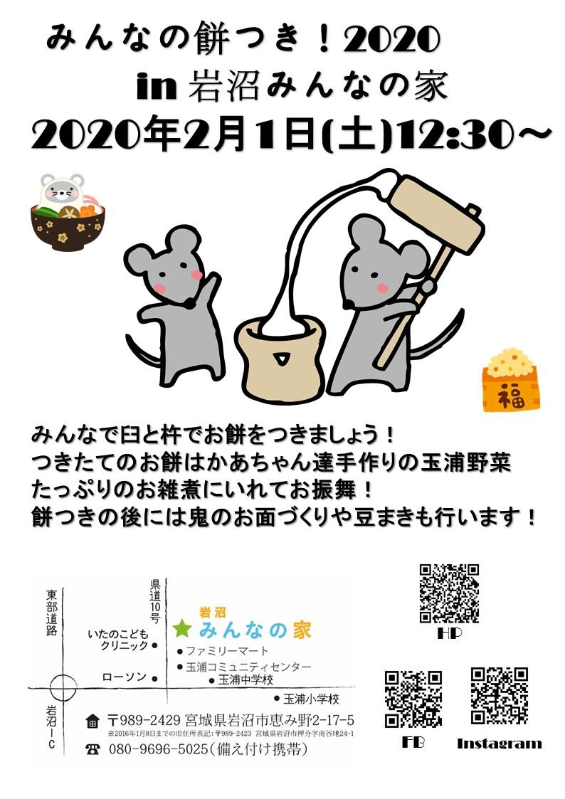 【再掲】2/1(土)「みんなの餅つき!2020」を開催!